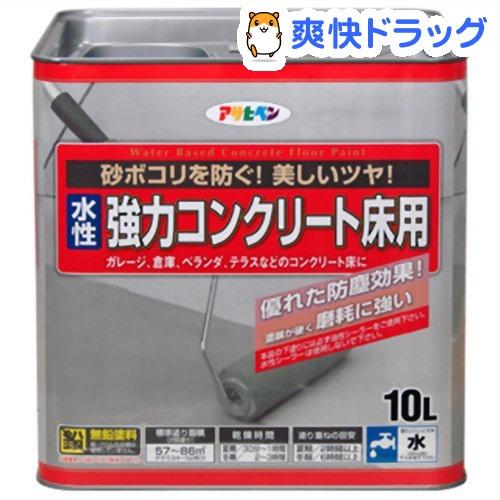 アサヒペン 水性強力コンクリート床用 ライトグレー(10L)【アサヒペン】