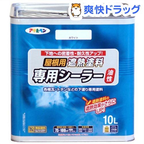 アサヒペン 屋根用遮熱塗料専用シーラー ホワイト(10L)【アサヒペン】