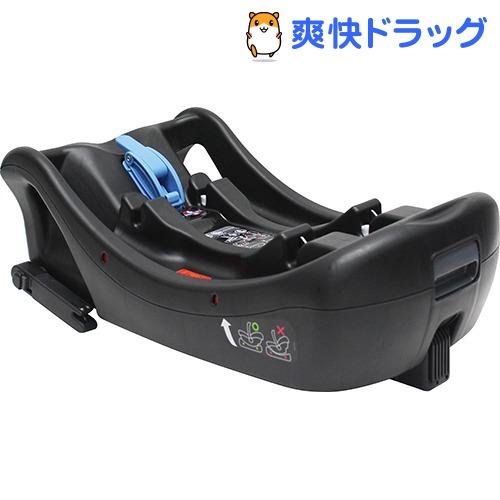 ジョイー インファントカーシート用 アイソフィックスベース(1台)【ジョイー(joie)】