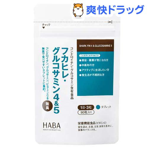 ハーバー 送料無料 激安 お買い得 キ゛フト HABA フカヒレ 新着セール 90粒 グルコサミン4 5