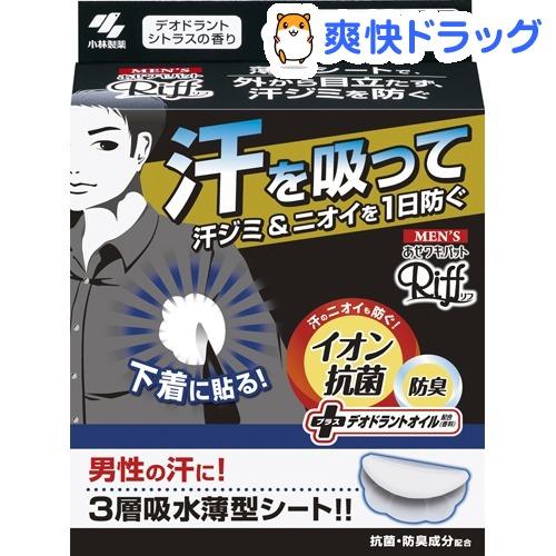 あせワキパット / メンズ あせワキパット リフ メンズ あせワキパット リフ(20枚(10組)入)【あせワキパット】