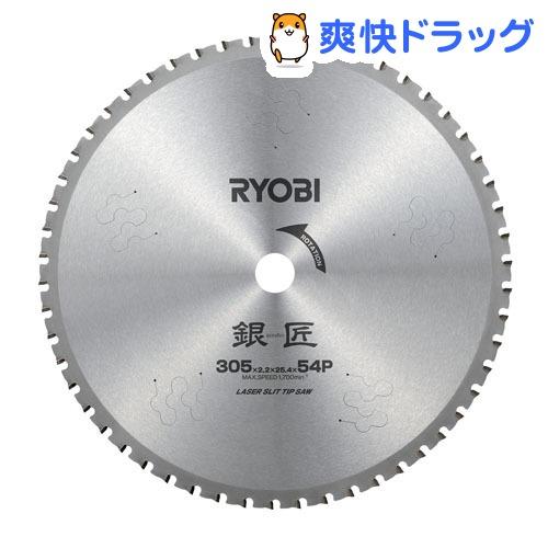 リョービ 銀匠レーザスリットチップソー 4913700 305mm(1個)【リョービ(RYOBI)】