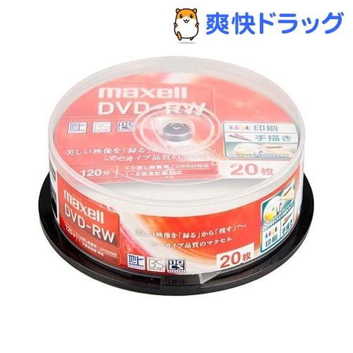マクセル maxell アウトレット 情熱セール 録画用 DVD-RW 20枚 ワイド SP 120分