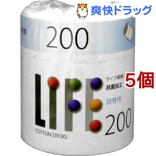 ライフ 綿棒詰め替え用 WEB限定 大人気 5コセット 200本入
