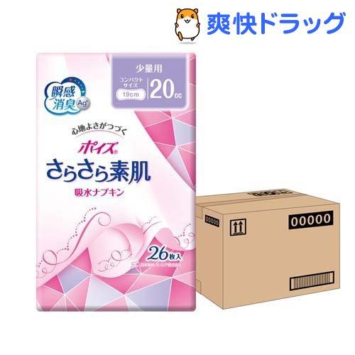 ポイズ さらさら素肌 吸水ナプキン ポイズライナー 26枚入 12個 少量用 値引き 中古 20cc