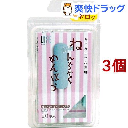 注目ブランド ライフ ねんちゃく綿棒 20本入 1年保証 3コセット