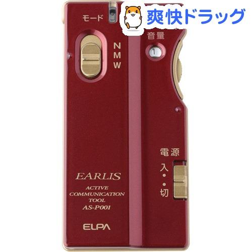 エルパ 高性能集音器 イヤリス ワインレッド AS-P001(WR)(1台)【エルパ(ELPA)】