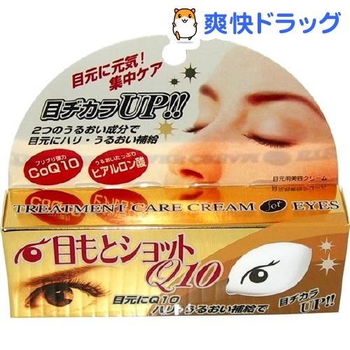 眼睛治疗血清 Q10 (20 克) [眼]