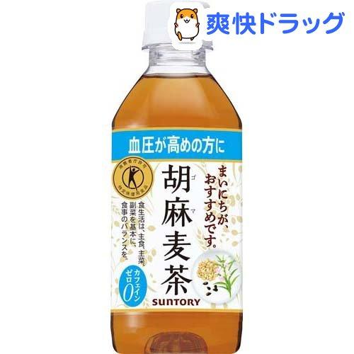 受注生産品 サントリー 胡麻麦茶 特定保健用食品 24本入 350ml 豊富な品