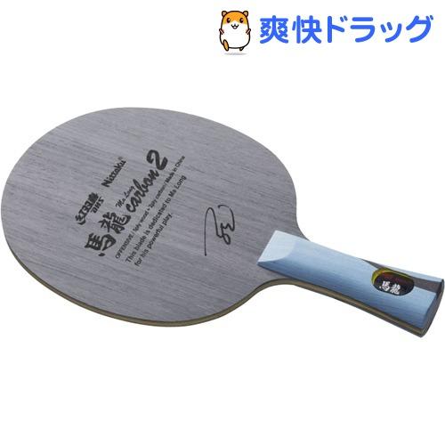 ニッタク 卓球 シェークラケット 馬龍カーボン2 FL NC0454(1本)【ニッタク】