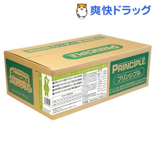プリンシプル ザ・ハーベスト フルーツ・ベジタブル(9kg)【プリンシプル】[ドッグフード]