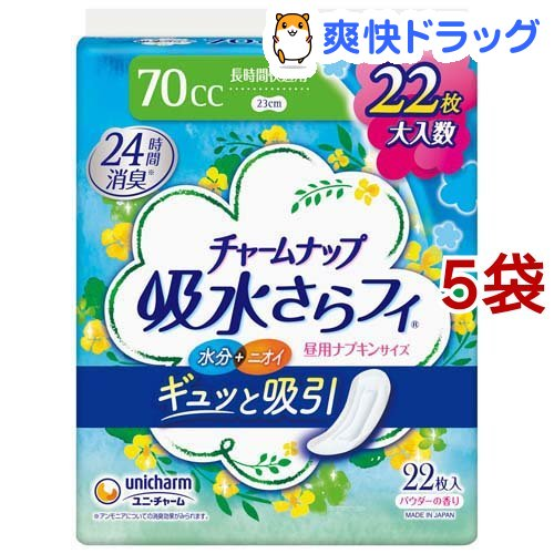 期間限定お試し価格 卓出 チャームナップ 吸水さらフィ 女性用 70cc 長時間快適用 22枚入 昼用ナプキンサイズ 5袋セット 23cm
