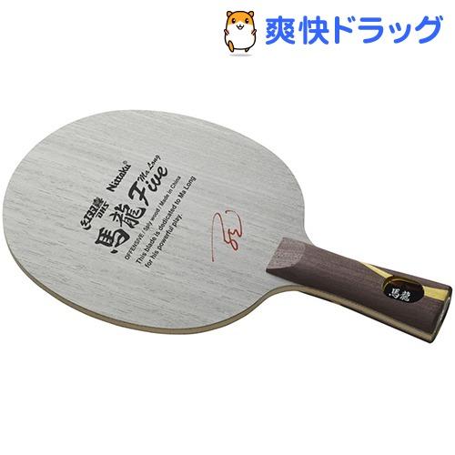 ニッタク シェイクラケット 馬龍 5 LGタイプ(1コ入)【ニッタク】