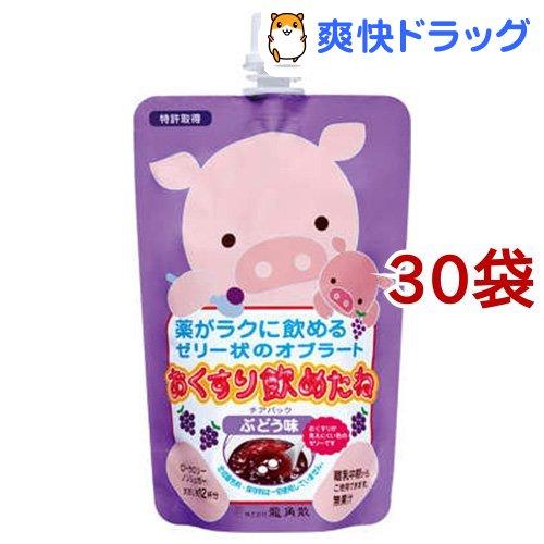 おくすり飲めたね ぶどう味 200g 30袋セット 訳ありセール 格安 人気ブランド