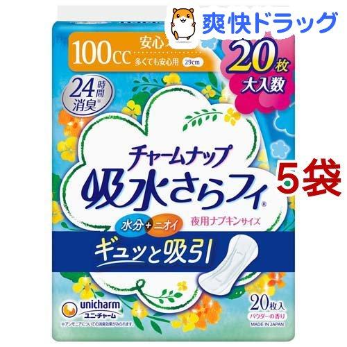 チャームナップ 即納 吸水さらフィ 女性用 100cc 多くても安心用 29cm 夜用ナプキンサイズ 5袋セット 売買 20枚入