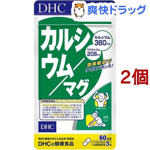 DHC サプリメント 60日カルシウム 2コセット 180粒 贈物 マグ 無料サンプルOK