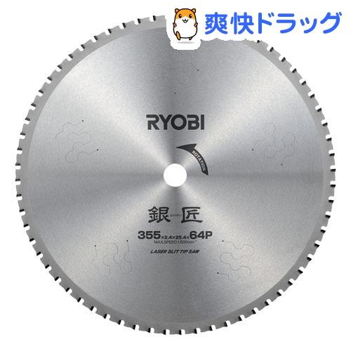 リョービ 銀匠レーザスリットチップソー 4913701 355mm(1個)【リョービ(RYOBI)】