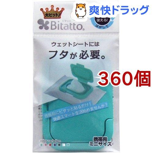ビタット ミニサイズ ミントグリーン(360個セット)【ビタット(Bitatto)】