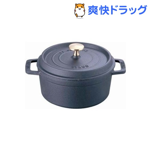 ストウブ ピコ・ココット ラウンド 26cm 黒 40509-310(1コ入)【ストウブ】【送料無料】