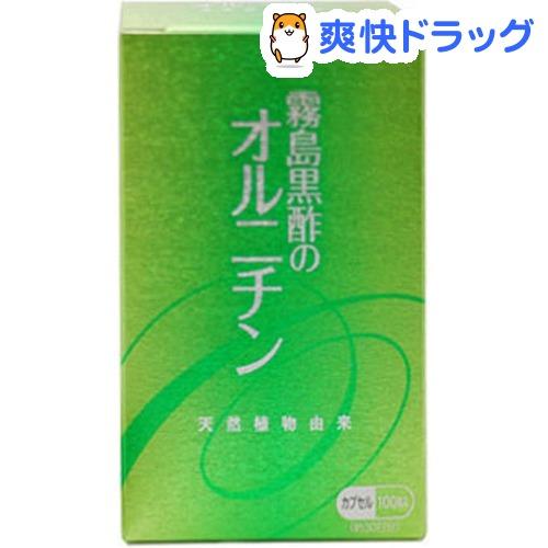 霧島黒酢 オルニチン(100粒)【霧島黒酢】