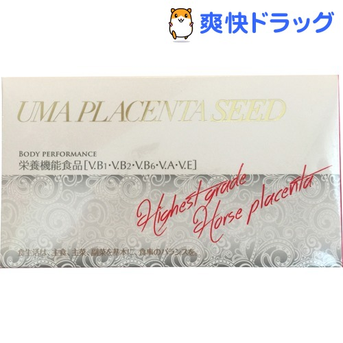 ウマプラセンタシード(50粒)【送料無料】