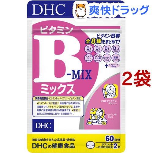 Seasonal Wrap入荷 DHC 安値 サプリメント ビタミンBミックス 120粒 2コセット 60日