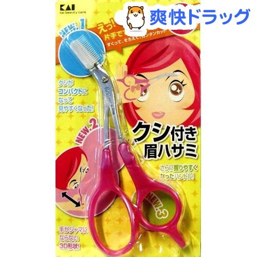 クシ付マユハサミDX ピンク(右手専用) クシ付マユハサミDX ピンク(右手専用)(1本入)