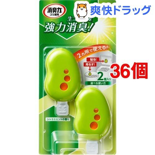 ゴミ箱の消臭力 消臭芳香剤 シトラスミントの香り(2個入*36セット)【消臭力】