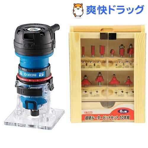リョービ トリマ 628617A MTR-42+E-Value 超硬ルータービットセット 6mm軸 ERB6-10R(1セット)