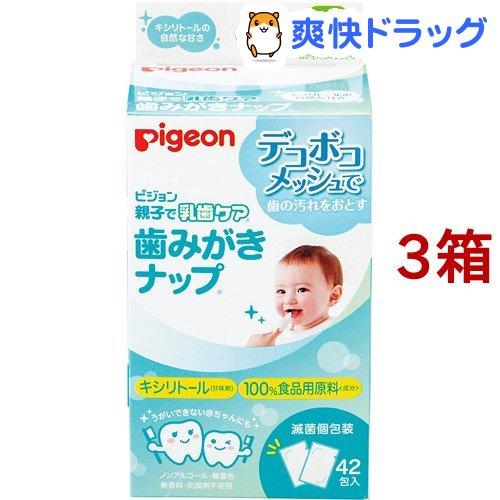 おすすめ 親子で乳歯ケア ピジョン 歯みがきナップ 42包入 高い素材 3箱セット