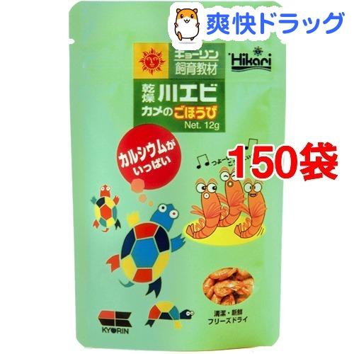 ひかり 乾燥 川エビ カメのごほうび(12g*150袋セット)【ひかり】