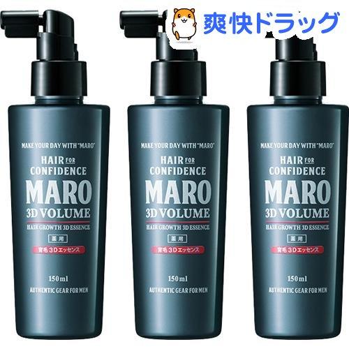 マーロ オンライン限定商品 MARO 最新アイテム 薬用育毛 150ml 3Dエッセンス 3本セット