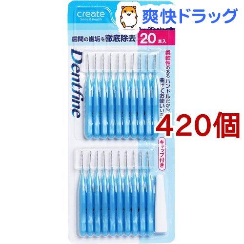 デントファイン 歯間ブラシI字型 サイズ3(S)(20本入*420個セット)【デントファイン】