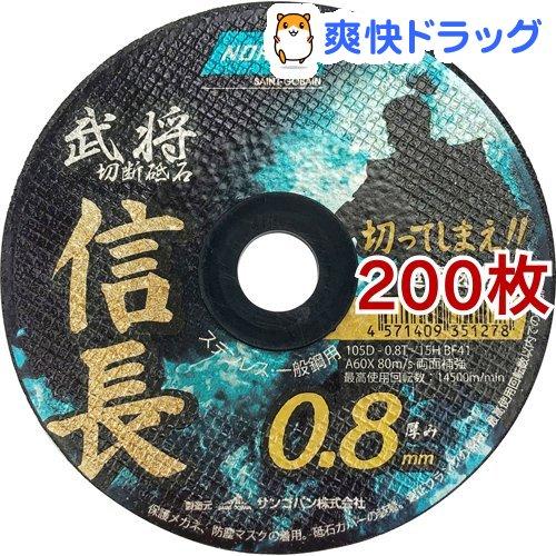 ノートン 切断砥石 武将 信長 0.8mm(200枚セット)【ノートン】
