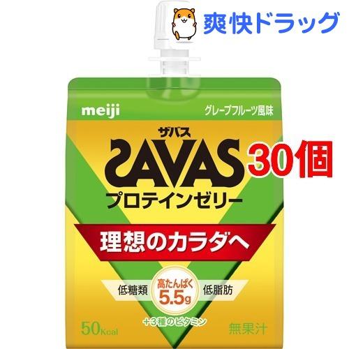 ザバス プロテインゼリー グレープフルーツ風味(180g*30コセット)【ザバス(SAVAS)】