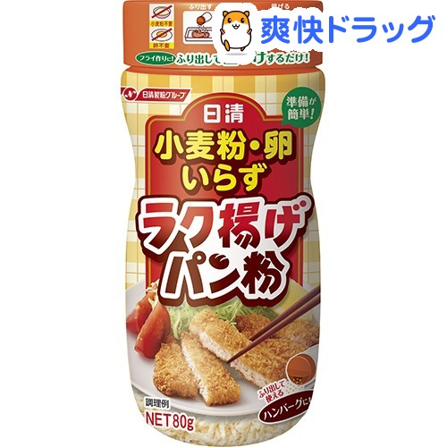 日清 小麦粉・卵いらず ラク揚げ パン粉 日清 小麦粉・卵いらず ラク揚げ パン粉(80g)