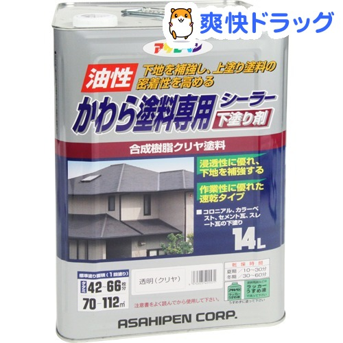 アサヒペン 油性かわら塗料専用シーラー 透明(クリヤ)(14L)【アサヒペン】