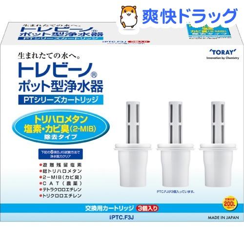 日本産 トレビーノ 東レ 宅配便送料無料 ポット型浄水器 交換用カートリッジ PTCF3J トリハロメタン除去 3コ入