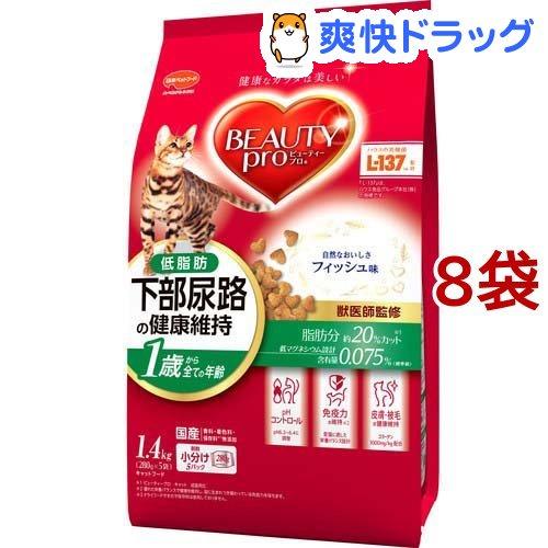 ビューティープロ キャット 猫下部尿路の健康維持 低脂肪 1歳から(1.4kg*8コセット)【d_beauty】【ビューティープロ】