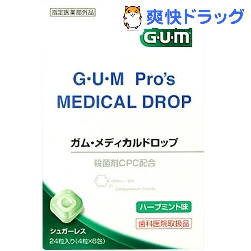 ガム G U 24粒 新品■送料無料■ メディカルドロップ M 安心の実績 高価 買取 強化中
