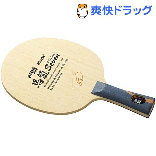 ニッタク シェイクラケット 馬龍7 LGタイプ フレア(1コ入)【ニッタク】