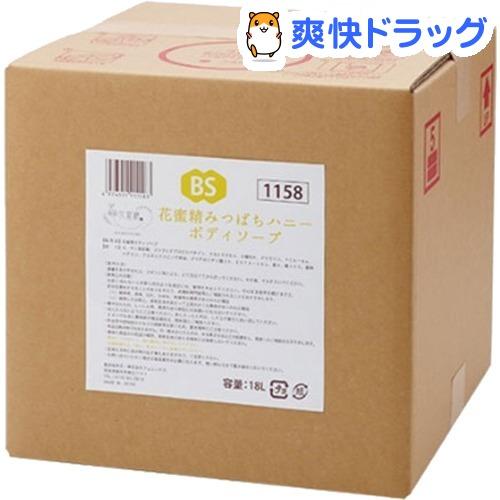 花蜜精 みつばちハニーボディソープ(18L)