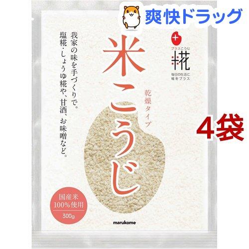 プラス糀 マルコメ 乾燥米こうじ 5☆大好評 300g 低価格化 4コセット