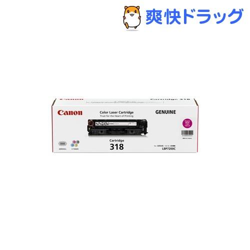 キヤノン 純正 トナーカートリッジ CRG-318 MAG マゼンタ(1コ入)