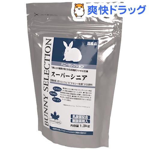 輸入 未使用品 セレクション SELECTION バニーセレクション 1.3kg スーパーシニア