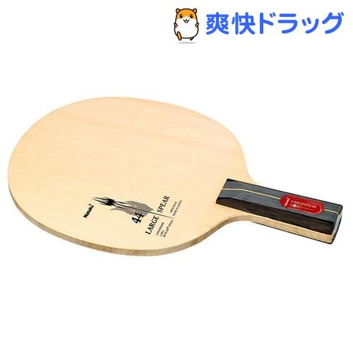 ニッタク ラージボール用中国式ペンラケット ラージスピア 中国式(1コ入)【ニッタク】