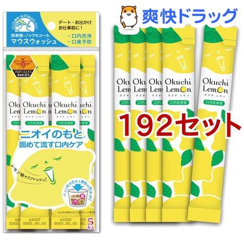 マウスウォッシュ オクチレモン 携帯用 口内洗浄液(5本入*192セット)