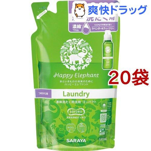 ハッピーエレファント 液体洗たく用洗剤コンパクト つめかえ用(540ml*20袋セット)【ハッピーエレファント】
