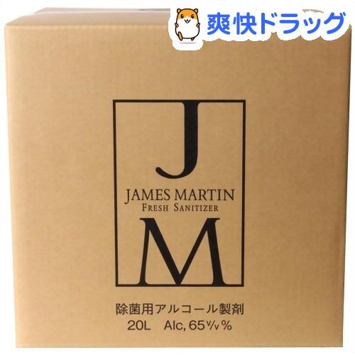 ジェームズマーティン フレッシュサニタイザー 詰替用(20L)【ジェームズマーティン】