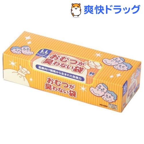 おむつが臭わない袋BOS(ボス) 大人用 箱型 LL(60枚入)【防臭袋BOS】
